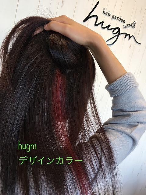 ヘアカラー ハグム hugm 熊本アンビー